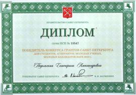 2010 grant Podolskaya.png