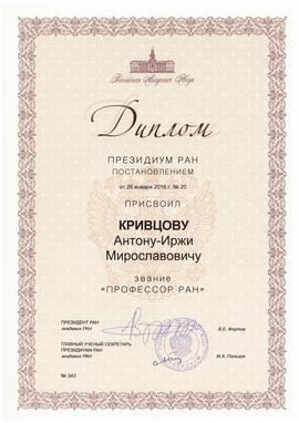 Krivtsov.PAH.PDF