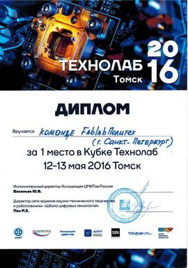 Kubok Tehnolab.pdf