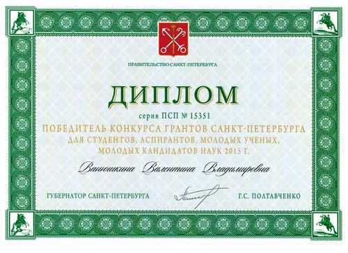 DiplomVanushkina.jpg