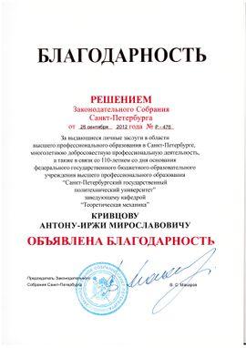 Krivtsov2.jpg