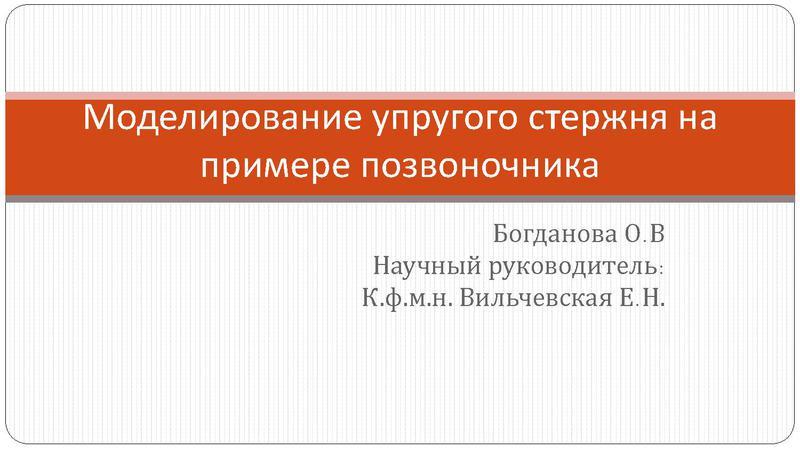 Файл:Bogdanova presentasia.pdf