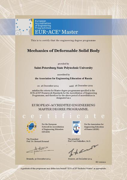 Файл:European Network for Accreditation of Engineering Education.pdf