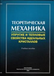 Krivtsov 2009 Pos II.jpg