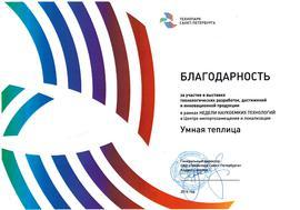 Tehnopark Umnaya teplitsa.pdf