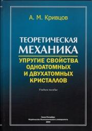 Krivtsov 2009 Pos I.jpg