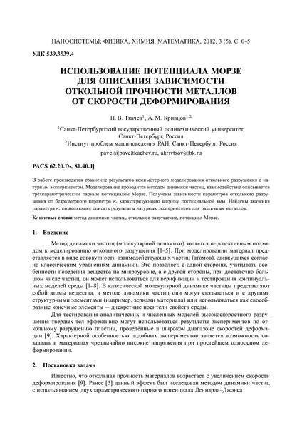 Файл:Tkachev 2012 nanosystems proof.pdf