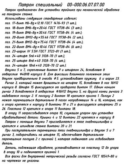 TextPatron.png