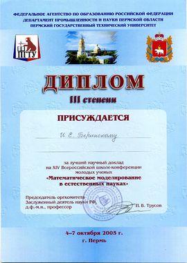Diplom011.jpg