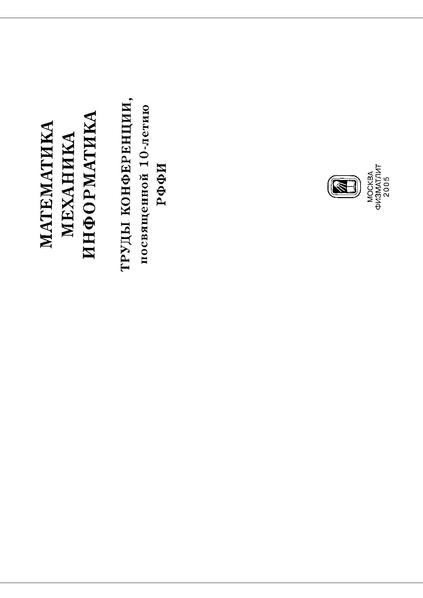 Файл:Tkachev 2005 rffi.pdf