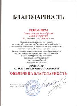 Krivtsov.jpg