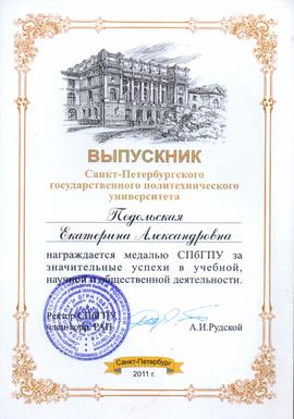 2011 student Podolskaya.png