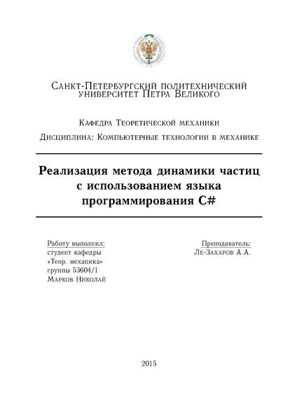 File:Cshmar pdf - Department of Theoretical and Applied Mechanics