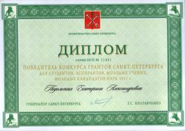 2011 grant Podolskaya.png