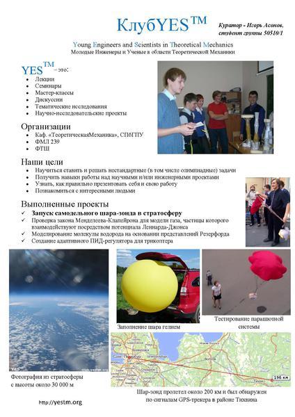 Файл:YES advert v4.pdf
