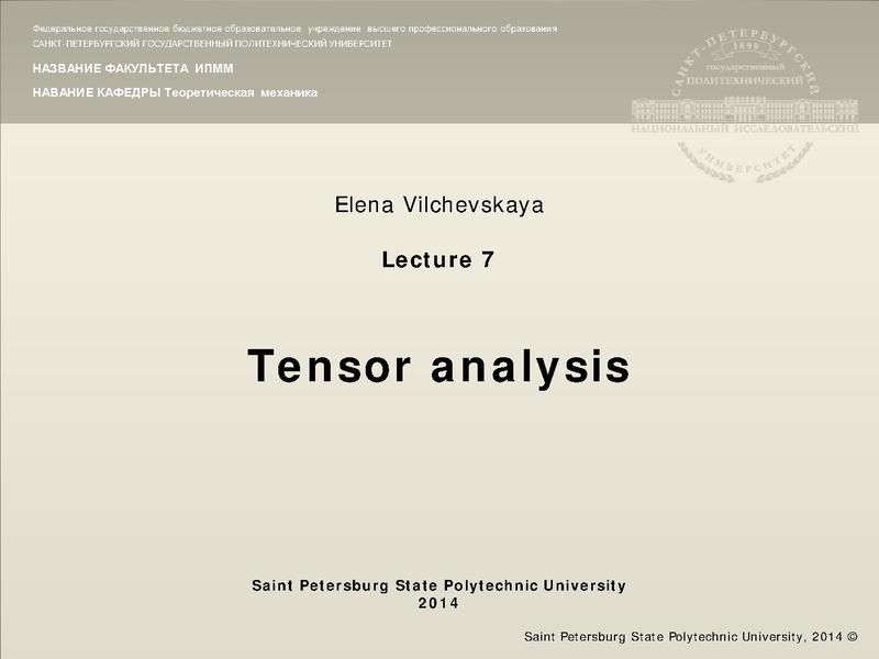 File:Tensor analysis. Lecture7.pdf