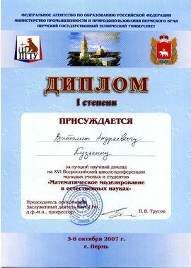 Diplom009.jpg