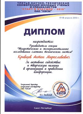 Krivtsov KBCM.jpg